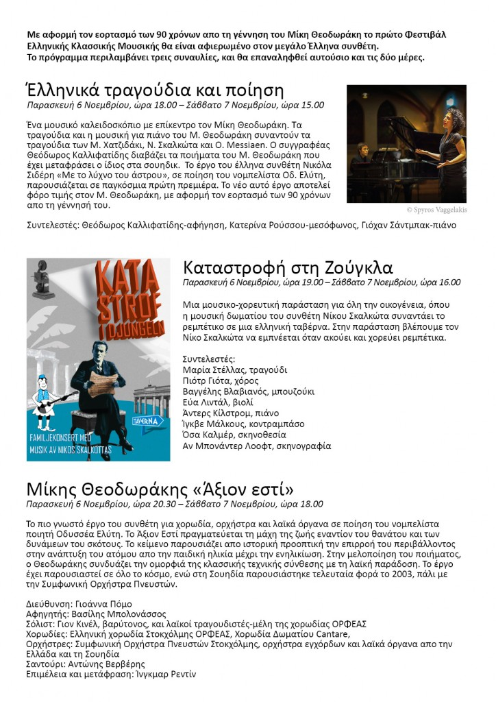 GKiS-festival-flyer-11-Greek-page2